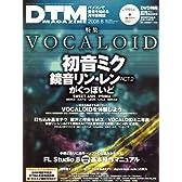 DTM MAGAZINE 2008年 08月号 [雑誌]