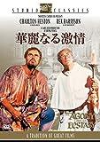 華麗なる激情[DVD]