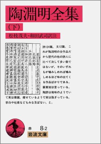 陶淵明全集〈下〉 (岩波文庫)の詳細を見る