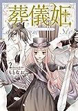 葬儀姫 ロンディニウム・ローズ物語 2 (夢幻燈コミックス)