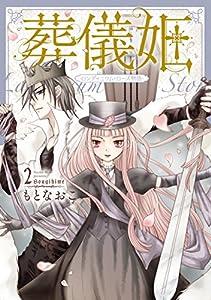 葬儀姫 ロンディニウム・ローズ物語 2巻 表紙画像
