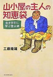 山小屋の主人の知恵袋―生き字引に学ぶ登山術