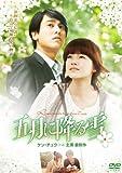 五月に降る雪 DVD BOX1 画像