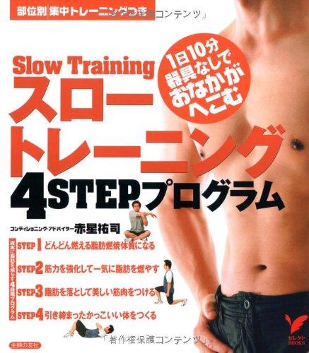 スロートレーニング4STEPプログラム―1日10分器具なしでおなかがへこむ (セレクトBOOKS)