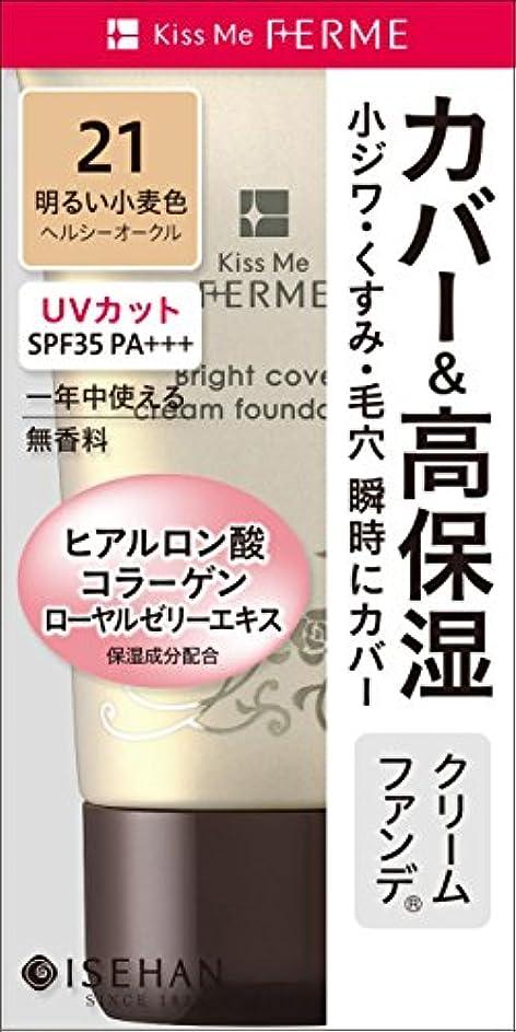 ひばり社説読みやすいフェルム 明るくカバークリームファンデ21/明るい小麦色 25g