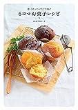 6コマお菓子レシピ 画像