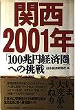 関西2001年―「100兆円経済圏」への挑戦