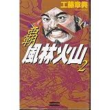 覇 風林火山〈2〉 (歴史群像新書)