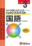 ハイクラステスト国語小3