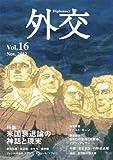 外交 vol.16 特集:米国衰退論の神話と現実