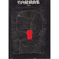 竹内健戯曲集 (1968年)