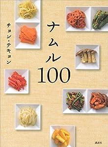ナムル100 (講談社のお料理BOOK)