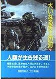 大いなる天上の河〈下〉 (ハヤカワ文庫 SF (806))