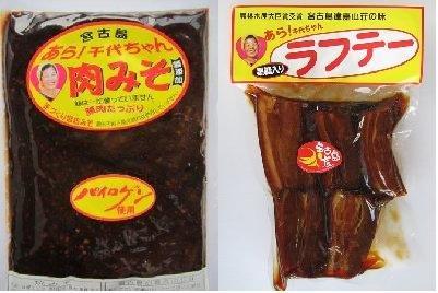 あら!千代ちゃんラフテーと肉味噌/津嘉山千代 宮古島のお土産