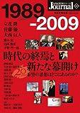 朝日ジャーナル別冊1989-2009 (アサヒオリジナル)