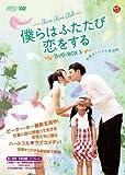 僕らはふたたび恋をする<台湾オリジナル放送版> DVD-BOX 3[DVD]
