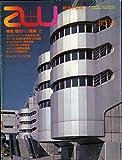 建築と都市 a+u(エー・アンド・ユー) 1982年12月号