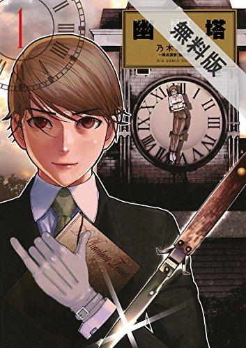 幽麗塔(1)【期間限定 無料お試し版】 (ビッグコミックス)