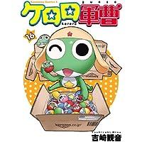 ケロロ軍曹(16) (角川コミックス・エース)