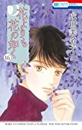 花よりも花の如く 16 (花とゆめコミックス)