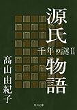 源氏物語 千年の謎2<源氏物語 千年の謎> (角川文庫)