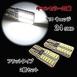 T10 ウェッジ LEDバルブ ホワイト フラット 24SMD キャンセラー内臓 2個