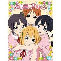 たまこまーけっと (3) [DVD]