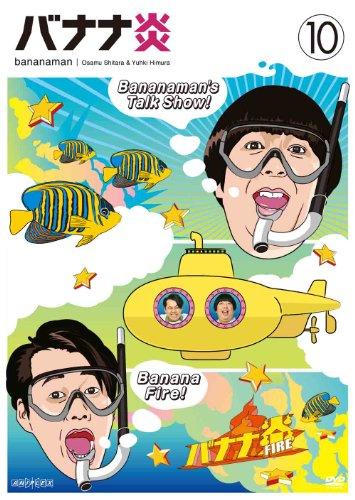 バナナ炎 vol.10 [DVD]の詳細を見る