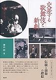 交差する歌舞伎と新劇 (近代日本演劇の記憶と文化 4)