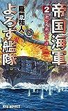 帝国海軍よろず艦隊 (2) 激突、南太平洋! (RYU NOVELS) 画像