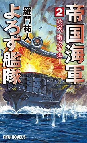 帝国海軍よろず艦隊 (2) 激突、南太平洋! (RYU NOVELS)