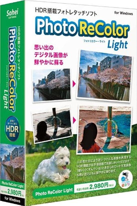 体操電極正義Photo ReColor Light