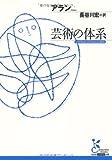 芸術の体系 (光文社古典新訳文庫)