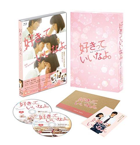 好きっていいなよ。 Blu-ray プレミアムエディション(2枚組)(初回限定版)