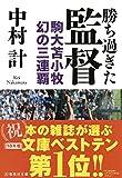 勝ち過ぎた監督 駒大苫小牧 幻の三連覇