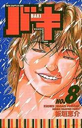 バキ(8) (少年チャンピオン・コミックス)