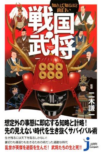 知れば知るほど面白い 戦国武将 (じっぴコンパクト新書)の詳細を見る