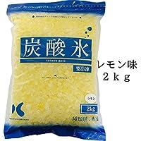 【世界初】しゅわしゅわする氷「炭酸氷」(レモン味)2kg