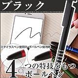 Synapse(シナプス)シリーズ スマホマルチボールペン ブラック 多機能ボールペン 4in1 スタイラスペン(タッチペン)・ボールペン・スマホスタンド・液晶クリーナー
