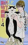 おいでよ動物病院! 4 (オフィスユーコミックス)
