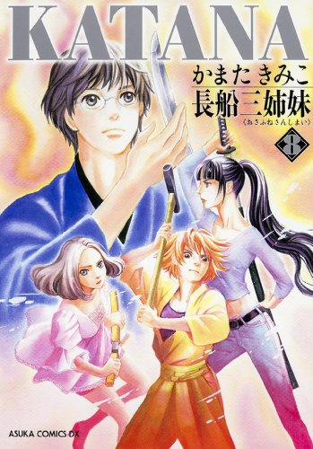 KATANA (8) 長船三姉妹 (あすかコミックスDX)の詳細を見る