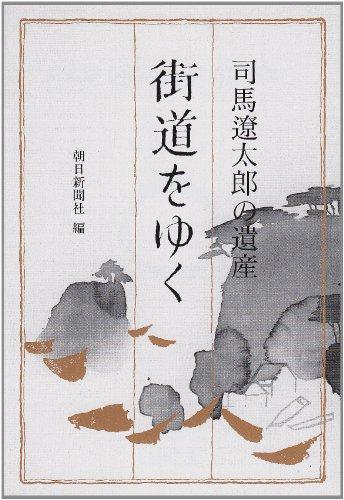 司馬遼太郎の遺産「街道をゆく」 (朝日文芸文庫)の詳細を見る
