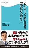 心がスーッと晴れ渡る「感覚の心理学」 (角川SSC新書)