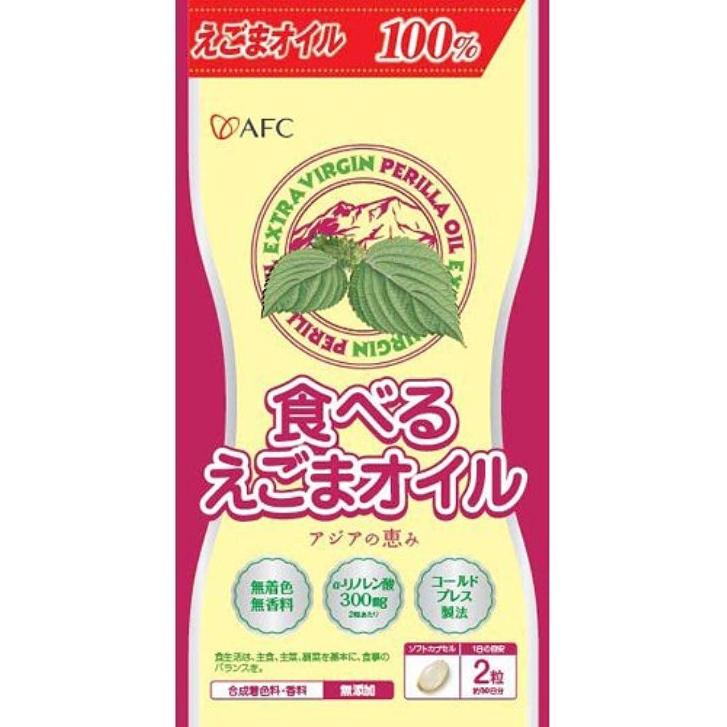 アジア人拡大する依存エーエフシー 食べるえごまオイル 60粒入