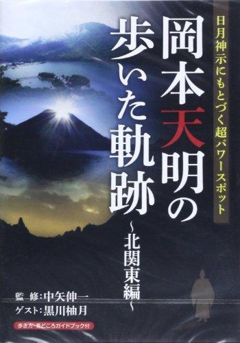 DVD>岡本天明の歩いた軌跡 北関東編 日月神示にもとづく超パワースポット (<DVD>)