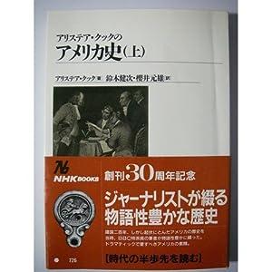 アリステア・クックのアメリカ史〈上〉 (NHKブックス)