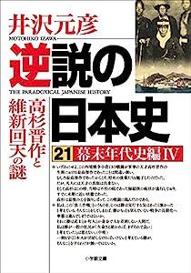 逆説の日本史 21巻 表紙画像