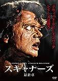 スキャナーズ 最終章[DVD]