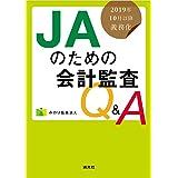 2019年10月以降義務化 JAのための会計監査Q&A