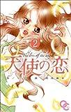 コミック 天使の恋2 (おりおん☆COMICS)